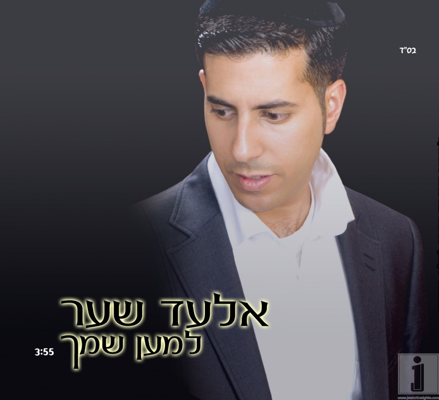 "Elad Shaer with a new single – ""Leman Shimcha"""