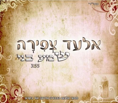 Elada Tzafira - Sham Bni
