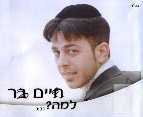 chaimbar-lama