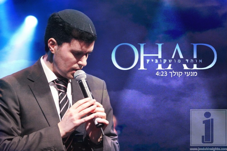 Ohad! releases a NEW single – Miney Koleich