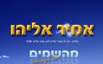 Amir Eliyahu – MeyHashomayim