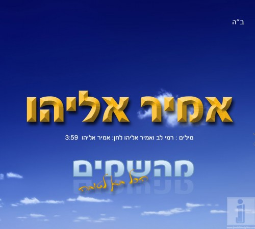 Amir Eliyahu - MeyHashomayim