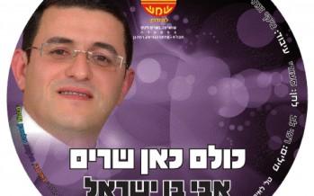 Avi Ben Yisrael – Kulom Kahn Shorim