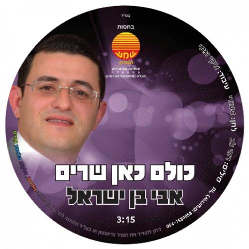 AviBenYisrael - KulomKahnShorim