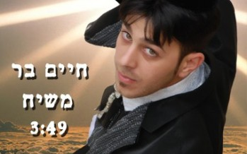 "Chaim Bar with a new single ""Moshiach"""