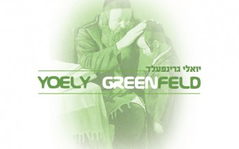 [Exclusive] Yoely Greenfeld Cover & Update