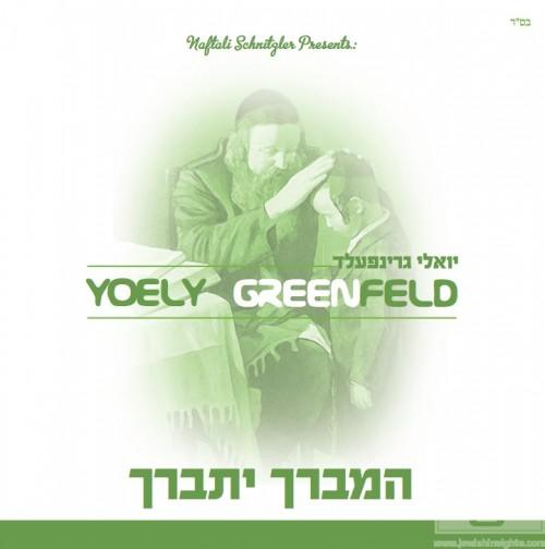 Hamvurech Yisburach - Yoely Greenfeld