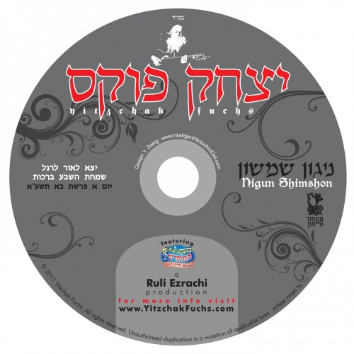 Nachas Single CD Imprint