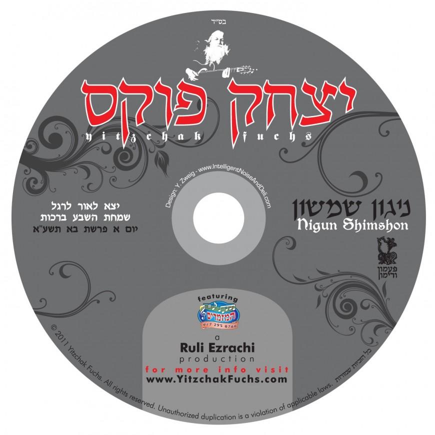 [Exclusive] Yitzchak Fuchs releases a NEW single: Nigun Shimshon