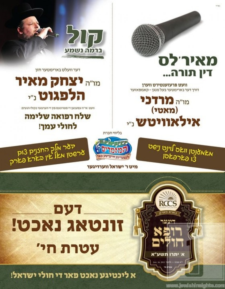 RCCS Boro Park Dinner TONIGHT – added enjoyment Itche Meir Helfgott & Moti Illowitz
