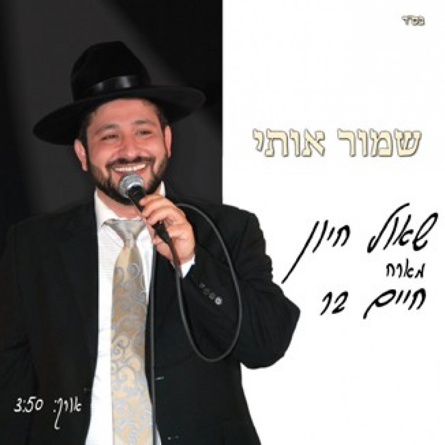 "Shaul Hayun releases his second single ""Shomer Oti"""