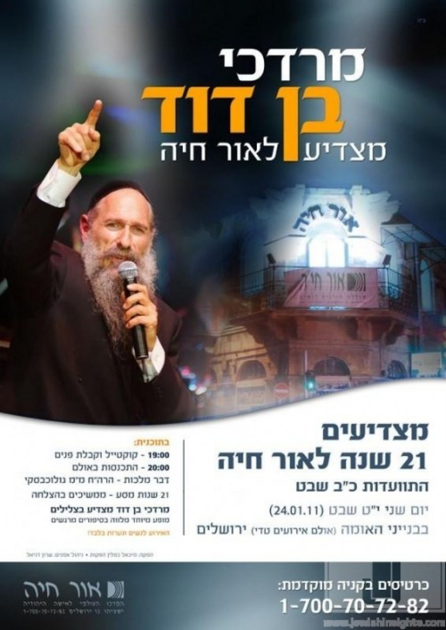 MBD Live in Israel
