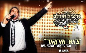 Itzik Orlev with a brand new single – Bo Tirkod