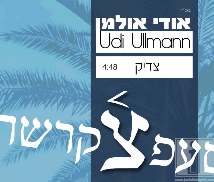 """Udi Ullman returns after 5 years with a new single """"Tzaddik"""""""