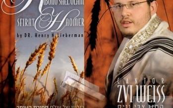 Cantor Zvi Weiss – Ribono Shel Olam: Sfirat Haomer