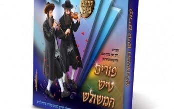 Lchaim: Purim Tish Hamshulesh
