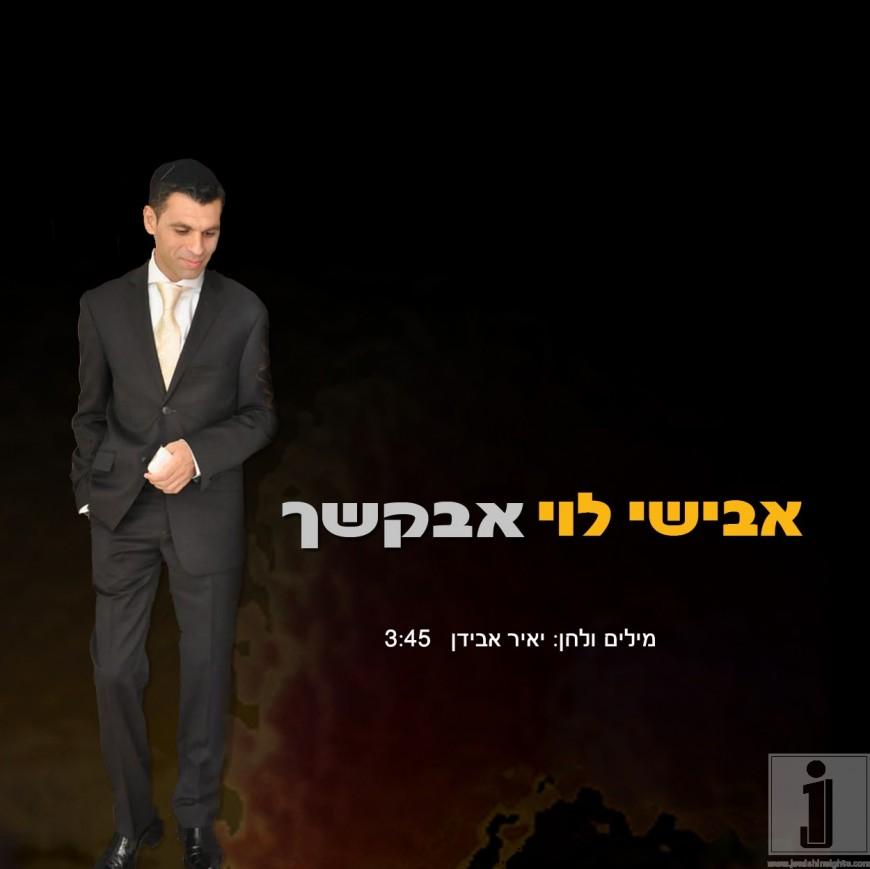 Avishai Levy – Avakshecho