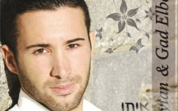 Eytan & Gad Elbaz with new single: HoEmes