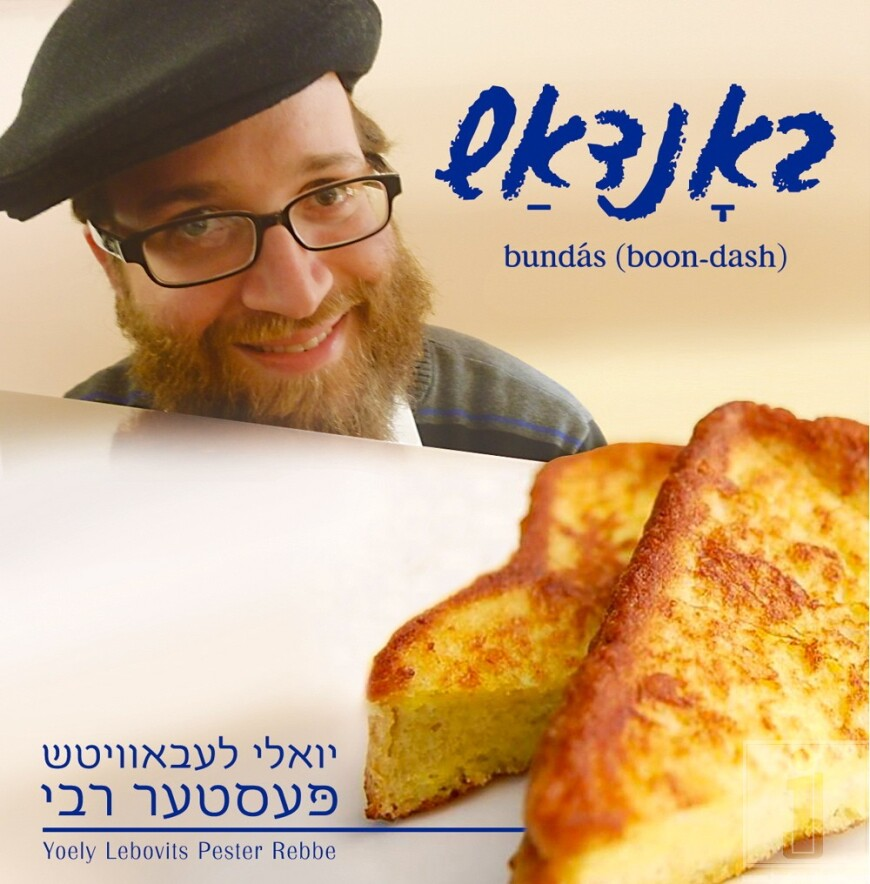 """Yoely Lebovits the Pester Rebbe with a new album in time for Purim """"Bundash"""""""