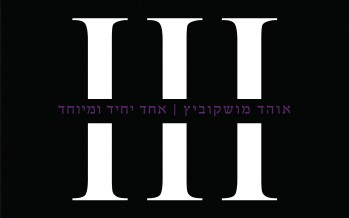 Ohad III: Echod Yochid – Preview