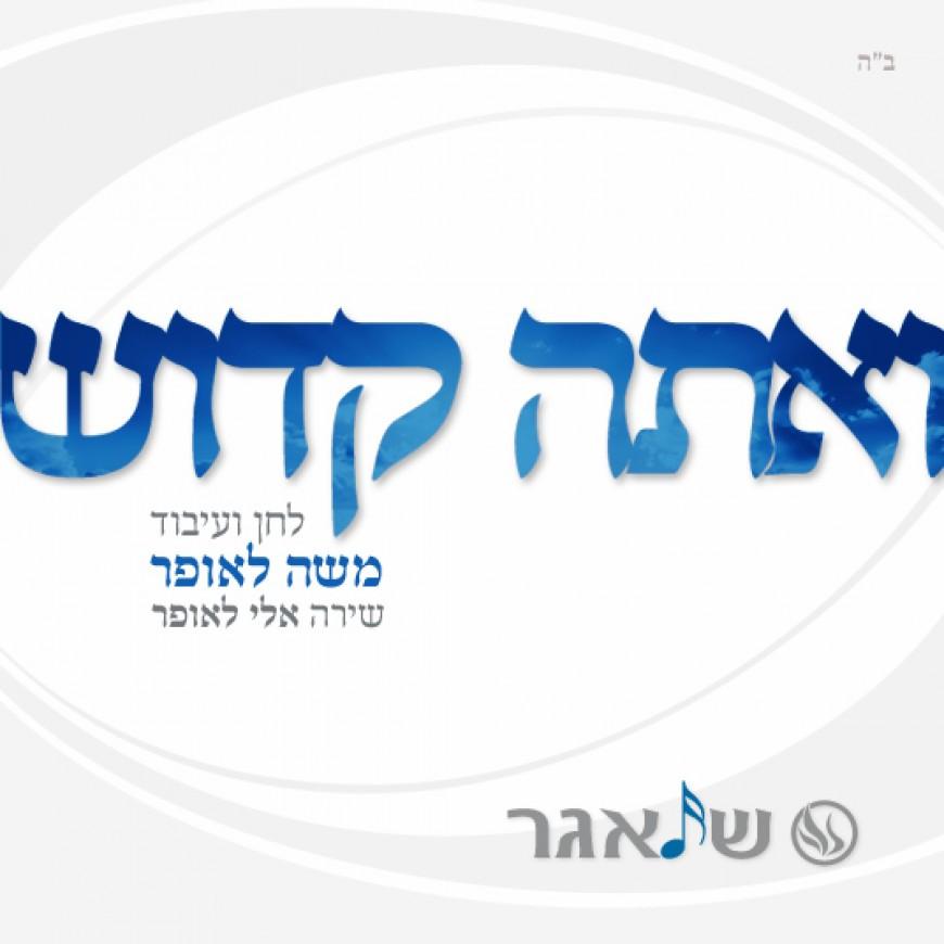 """[Shlager.net] A gift for shabbos: Moshe Laufer's new hit """"V'ata Kadosh"""""""