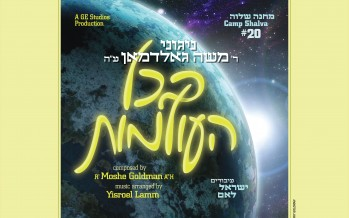 "[Exclusive] B'Chol Ha'Olamos: Nigunei Reb Moshe Goldman, z""l – Camp Shalva #20"