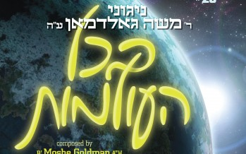 "[AUDIO PREVIEW+DOWNLOAD] B'Chol Ha'Olamos: Nigunei Reb Moshe Goldman, z""l – Camp Shalva #20"
