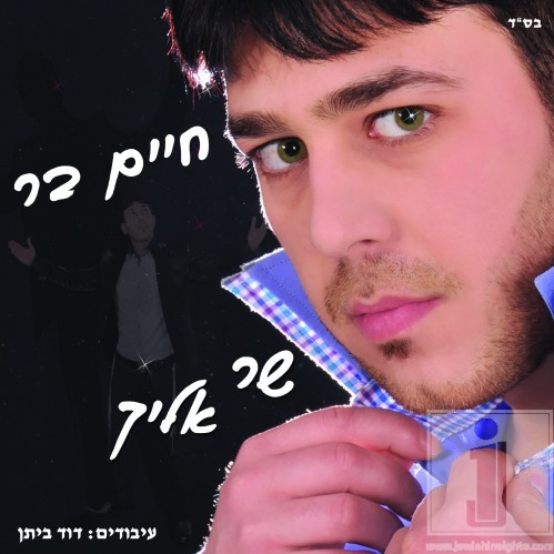 Chaim Bar - Sar Aleicha