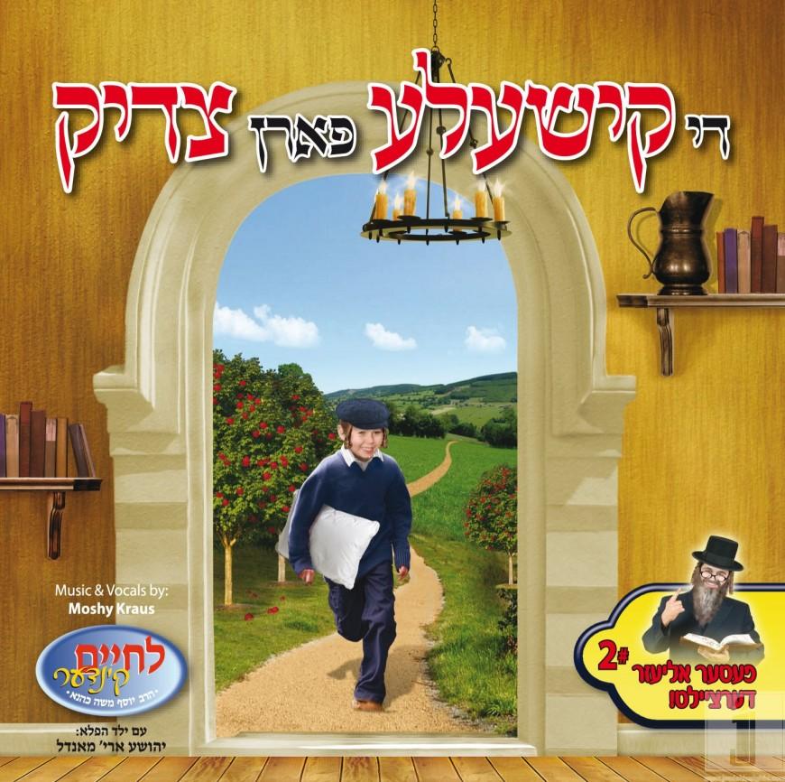 Lchaim Music presents – Di Kishele Faren Tzaddik