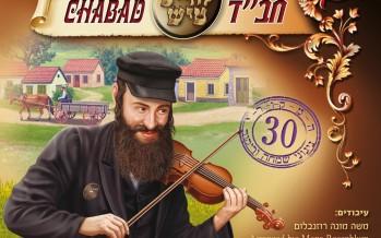 Lchaim Tish – CHABAD
