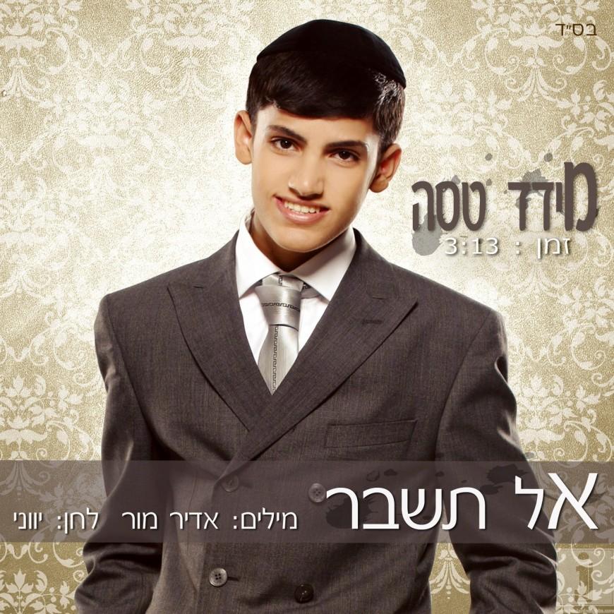 """Meydad Tasa is back with a all new single """"Al Tishaber"""""""