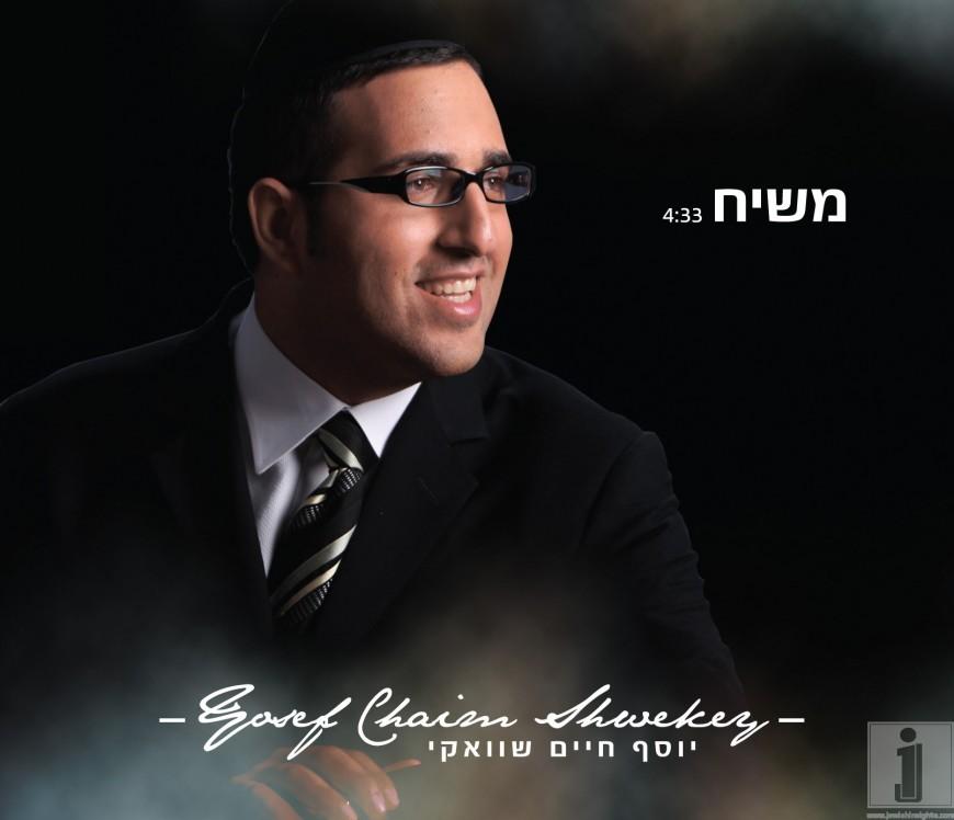 "[Exclusive] Yosef Chaim Shwekey releases NEW hit single ""Moshiach"""