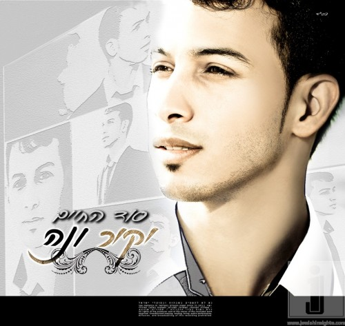 jewish singles in sod Singer yakir vena who just recently released his debut album sod hachayim in early adar no releases a acapella single being that the days of sefira we don't listen to.