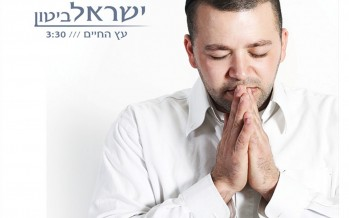 "Yisroel Bitton with this debut single ""Eitz HaChayim"""