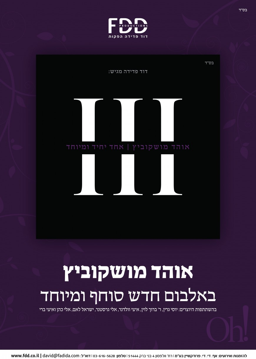Ohad III: Echod Yochid – Now Available