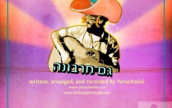 "Yerachmeil presents another all new Purim single ""Gam Charvona"""