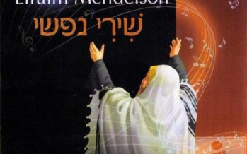 Efraim Mendelson is back with a NEW album: Shiri Nafshi