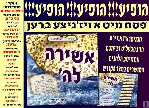 Ashira LaShem