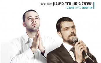 Yisroel Bitton & David Sitbon acapella duet- Oh Tate!