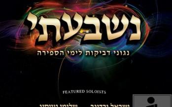 Nishbati- Songs of Dveykus for Sefiras HaOmer: Coming Soon