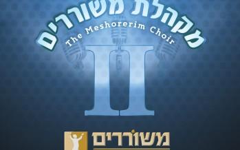 [Exclusive] Meshorerim- Volume 2 Coming Soon