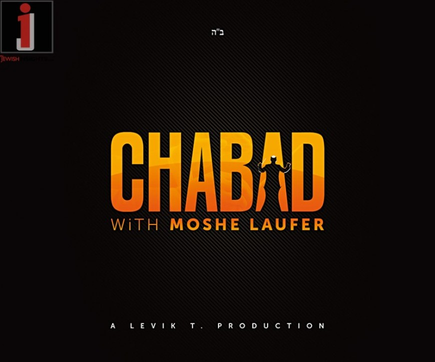 """""""Chabad with Moshe Laufer"""" a Revolution in Chabad Music"""