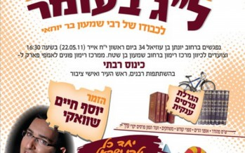 Chabad of Elad presents Lag Baomer March with performance by Yosef Chaim Shwekey