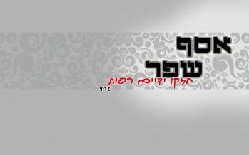 """Asaf Shafar returns with a acapella single """"Chazku"""""""