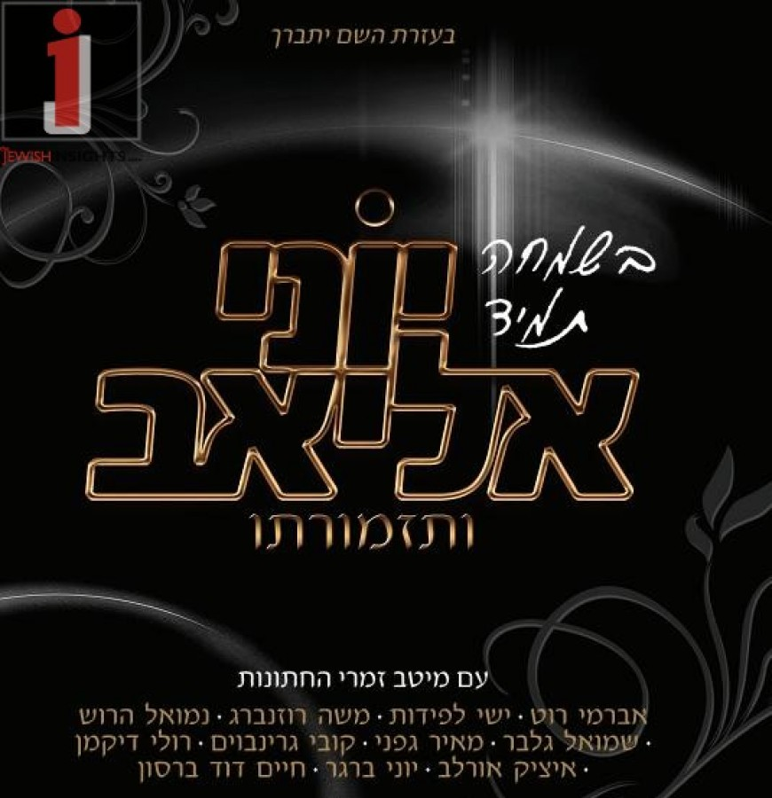 [Music] Yaniv Eliav – Besimcha Tomid
