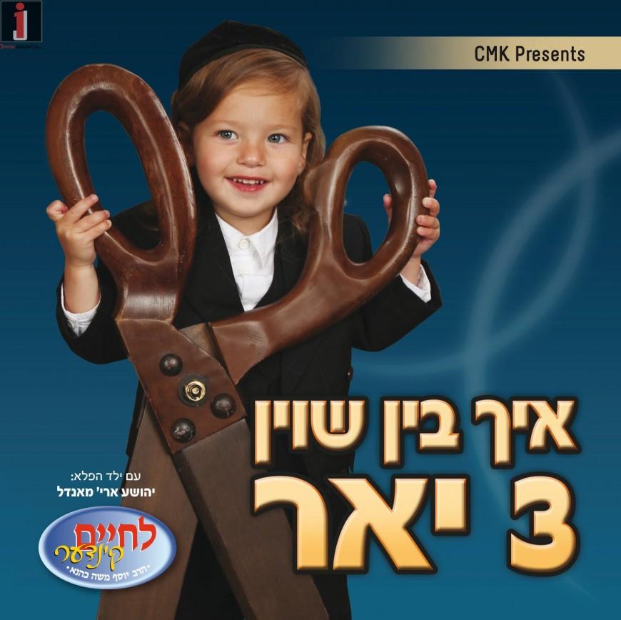 L'chaim presents: Ich Bin Shoin Drai Yohr