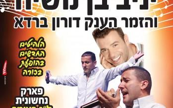 Lag B'Omer with Yaniv Ben Moshiach & Doron Barda