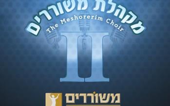 The Making of The Meshorerim Choir – Volume 2