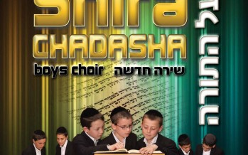 Nachum Segal Presents the Debut of the New Shira Chadasha CD 'Al Hatorah'