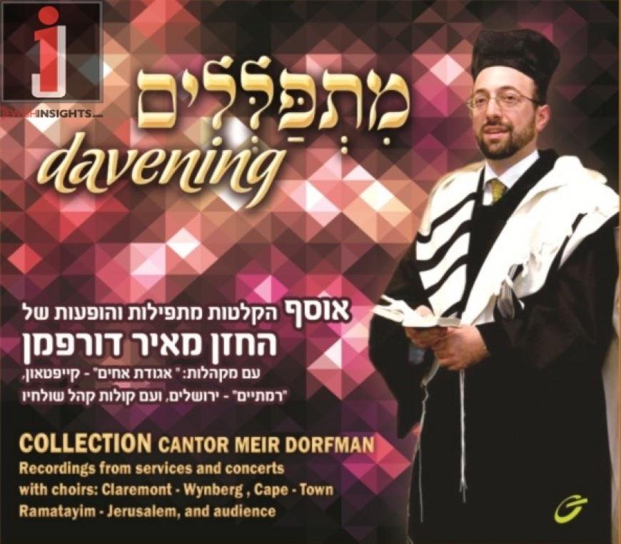 """Meir Dorfman – The """"Maspallelim-Davening"""" collection"""